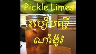 របៀបធ្វើណាំង៉ូវ How to Make Pickle Limes-Cooking with Elissa