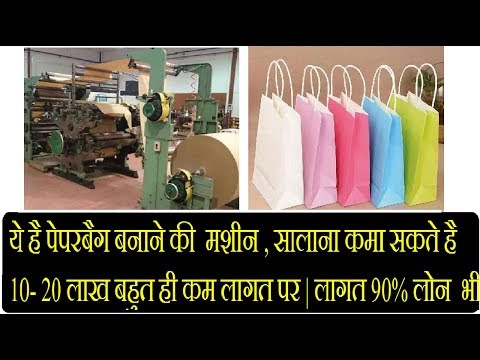 start-paper-bag-mill-factory-|-महीने-कमाओ-1.5-लाख,-small-business-ideas-,-business-ideas-in-hindi