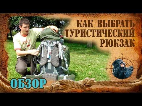 Как выбрать туристический рюкзак / Походы с Doropey D.