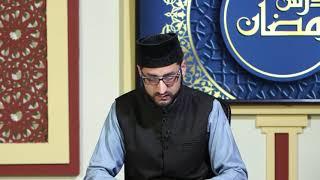 Dars-e-Ramadhan - Huquq e Zaujain,درسِ حدیث - حقوقِ زوجین