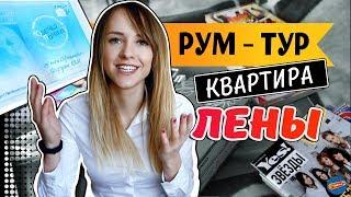 РУМ-ТУР | КВАРТИРА ЛЕНЫ | СЕРИАЛ