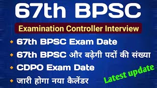 67th BPSC Latest News | 67th BPSC exam date | CDPO Exam Date | BPSC Examination Controller Interview