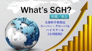 【SGH①】泉丘のSGコース・金大附属は石川県でたった2校のスーパーグローバルハイスクール!ところでそれ何?