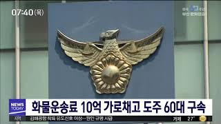 화물운송료 10억 가로채고 도주 60대 구속 부산MBC…