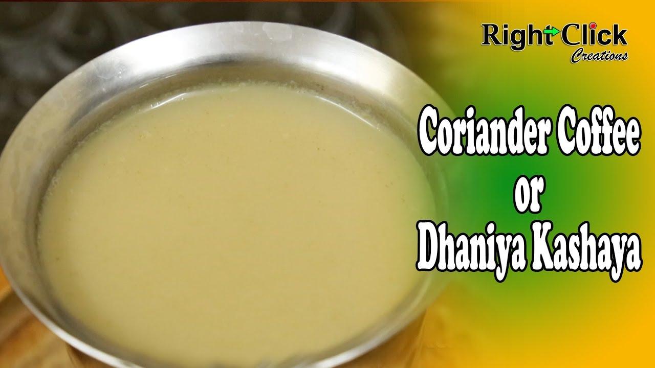 coriander coffee / dhaniya kashaya - a healthy & very traditional coffee of  indians.