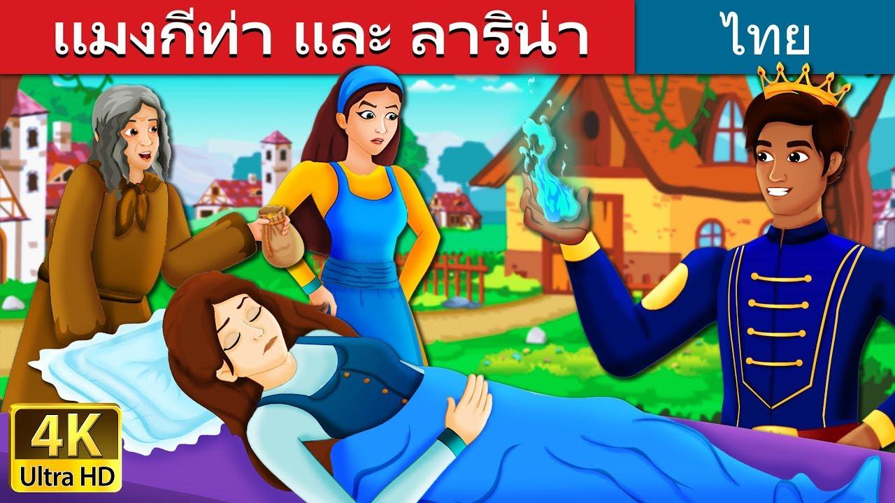 แมงกีท่า และ ลาริน่า   Mangita And Larina Story in Thai   นิทานก่อนนอน   Thai Fairy Tales