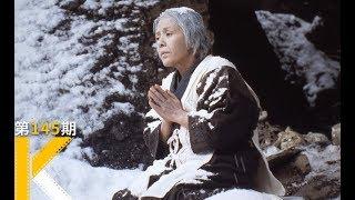 """这是一个""""活到70岁的老人要被长子背到山上丢弃""""的故事。 楢山节考Ballad..."""