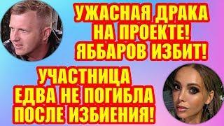Дом 2 Свежие новости и слухи! Эфир 1 АВГУСТА 2019 (1.08.2019)
