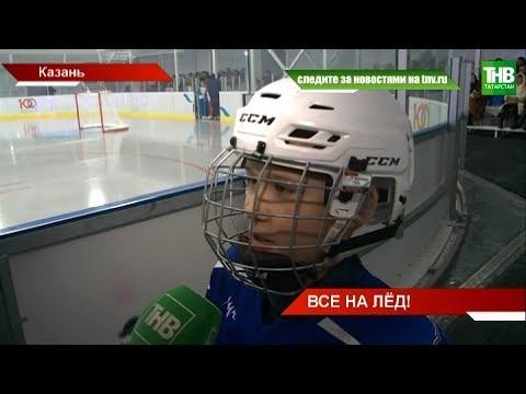 В Юдино открыли новую современную ледовую арену | ТНВ