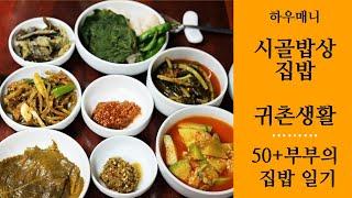 [98화] 시골밥상 건강한 집밥 & 일상 브이로그 Ko…