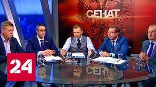 'Сенат': законодательное обеспечение реновации 5-этажного жилого фонда Москвы