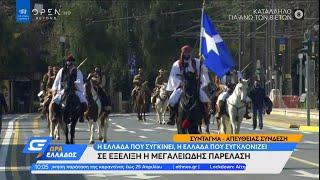 Η μεγαλειώδης παρέλαση της 25ης Μαρτίου στο Σύνταγμα | Ώρα Ελλάδος 25/3/2021 | OPEN TV
