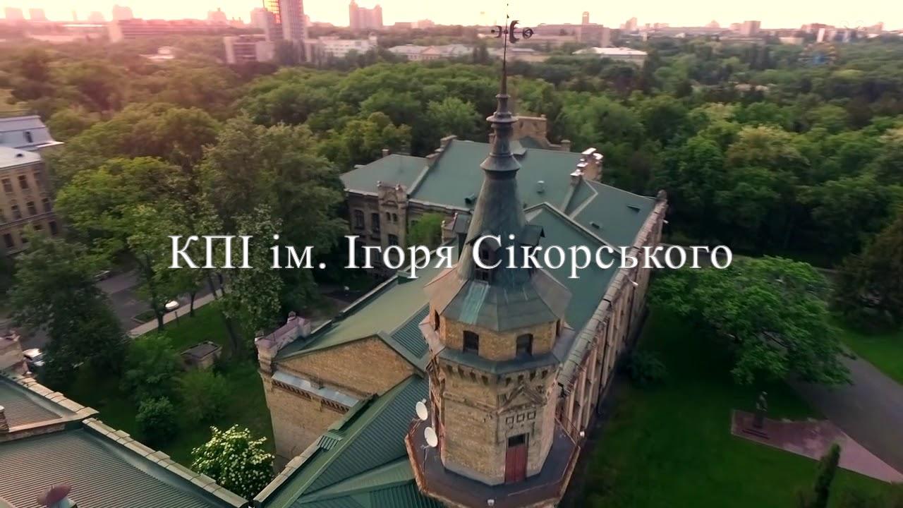 Кафедра Інженерної екології КПІ ім. Ігоря Сікорського 2019