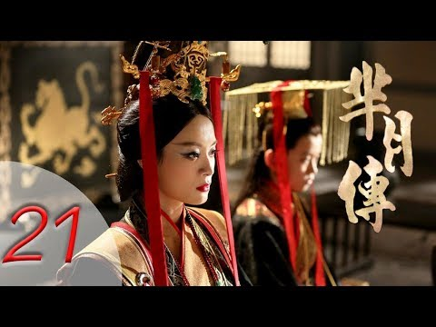 芈月传 | The Legend of Mi Yue | 第二十一集 | EP21 | Letv Official