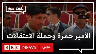 الأمير حمزة بن الحسين: هل تؤدي انتقاداته للحكم إلى تغييرات في الأردن؟