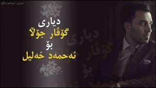 Ahmed xallil mn aw kasam hamw rozhe