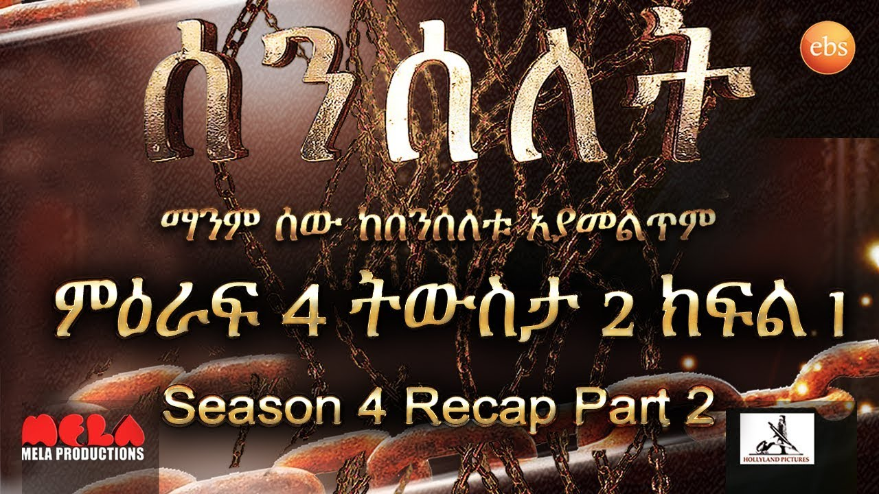 Senselet Drama S:04 Recap 2- Part 1 ሰንሰለት ምዕራፍ 4 ትውስታ 2-ክፍል 1