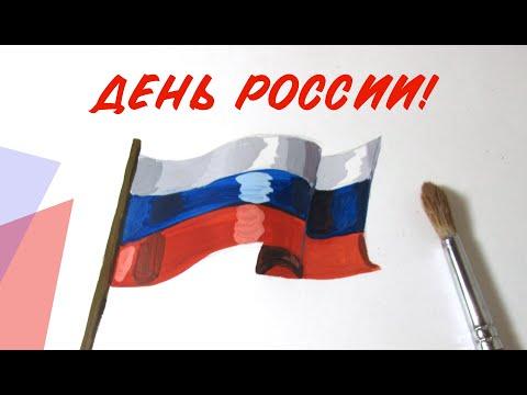 День России! Как нарисовать российский флаг?