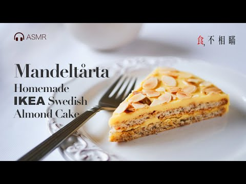 Homemade IKEA Almond Cake: Mandeltårta-Swedish Gluten Free Almond Cake Recipes. (ASMR)