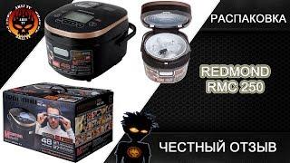 Распаковка и обзор Мультиварка REDMOND RMC 250
