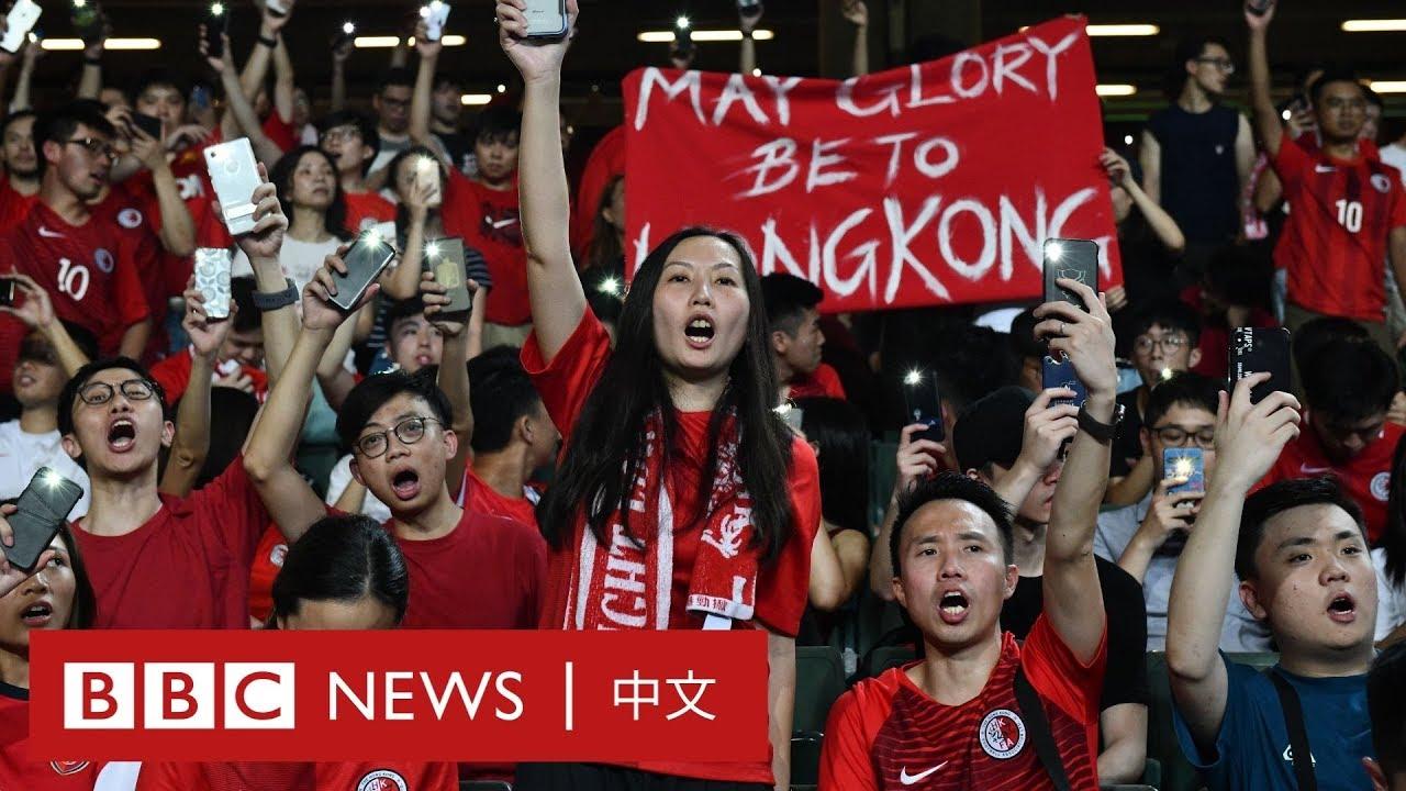 香港世界盃外圍賽變成「反送中」運動的場合?- BBC News 中文 - YouTube