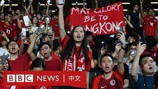 香港世界盃外圍賽變成「反送中」運動的場合?- BBC News 中文