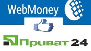 видео Как вывести деньги с вебмани украина? – портал Groshi24