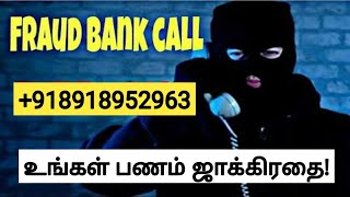 Tamil Fraud Manager Fake Bank Phone Call to Get Your ATM Card Details