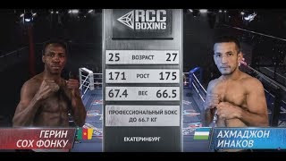 Герин Сох Фонку vs. Ахмаджон Инаков | Турнир по боксу RCC Boxing Promotions
