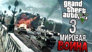 GTA 5 Моды: 3 мировая война!