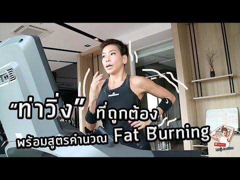 """แนะ """"ท่าวิ่ง"""" ที่ถูกต้อง พร้อมสูตรคำนวณ Fat Burning l Meiji Anorma Cook"""