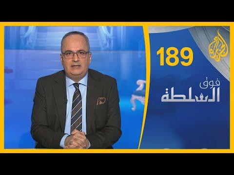 فوق السلطة 189 - شهداء الجزائر.. وضحايا ابن سلمان ???? ????
