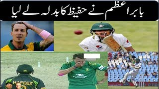 Dale Steyn vs Babar Azam (Hafeez Revenge) Full Story Urdu/Hindi