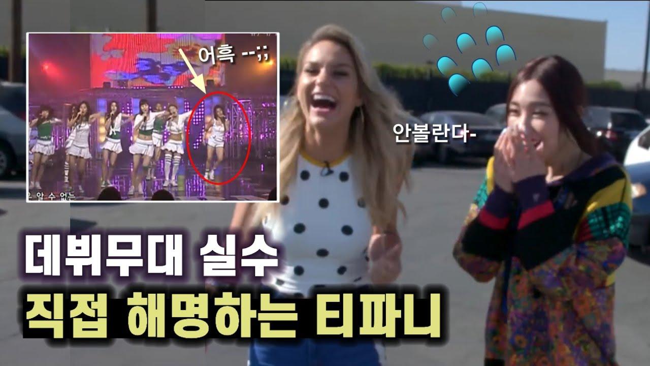 """""""이걸 봤다고?"""" 티파니 데뷔무대 실수 (ft. 영어인터뷰)"""