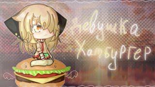 • |Мини–фильм Девушка Хамбургер | Gacha Life | original | Hamburgery Dove | •