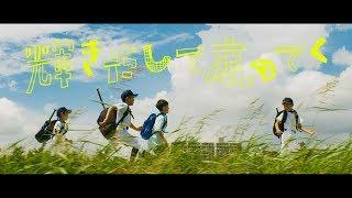 サンボマスター / 輝きだして走ってく MUSIC VIDEO