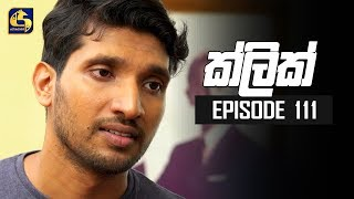 "Click Episode 111 || ""ක්ලික් "" 