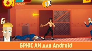 Обзор Bruce Lee: Enter The Game для Android от Game Plan