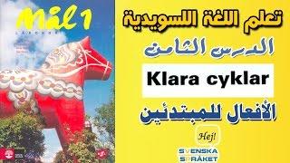 الدرس 8 ( klara cyklar ) – تعلم اللغة السويدية من كتاب الـ mål 1 افعال للمبتدئين