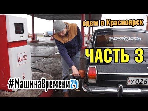 С Урала в Сибирь на ГАЗ-24. Часть 3 - Трасса Р255 (М53), попытки узнать расход топлива