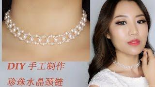 DIY 手工首饰串珠颈链、DIY手工串珠制作珍珠项链、珍珠水晶项链教程