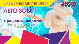 Promoter SHOW 2016 - Лето зовет!(В Минске состоялась первая шоу-выставка PROMOTER SHOW 2016 в формате «живой каталог». На протяжении пяти часов в..., 2016-03-10T14:18:08.000Z)