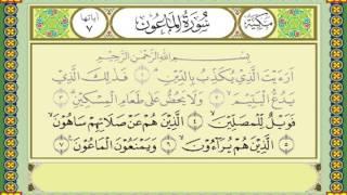 Karaoke Al Quran, Surah Al Ma'un