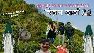"""Nepali Horror short movie """" चिहान डाँडा २"""" by Damki Rocks"""