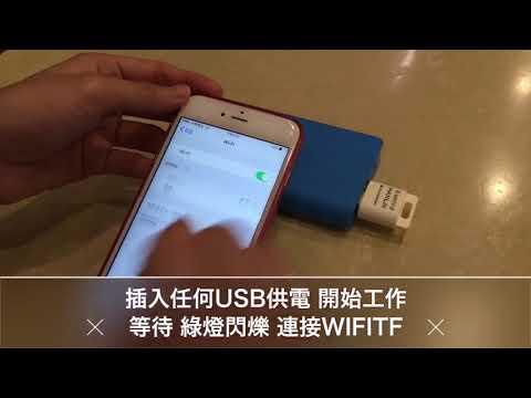 Apple 安卓 手機擴充容量-wifi無線讀卡器(超強功能合一) 【CA014】