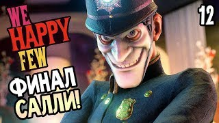 WE HAPPY FEW ► Прохождение на русском #12 ► ФИНАЛ САЛЛИ / Ending Sally