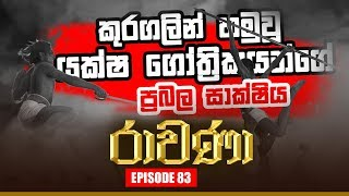 RAVANA | Episode 83 | රාවණා | 30 – 01 – 2020 | SIYATHA TV Thumbnail