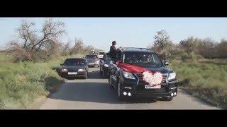 Руфат и Диляра. Свадьба в Астрахани