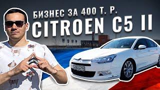 Обзор Citroen C5 за 400 тысяч!  Необычно, Странно, Жыыырно!