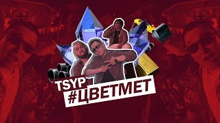 TSYP - Нурбек Цветмет (премьера клипа, 2018) | #нурбекцветмет
